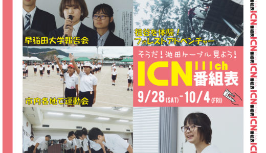 9/28(土)~10/4(金)番組表