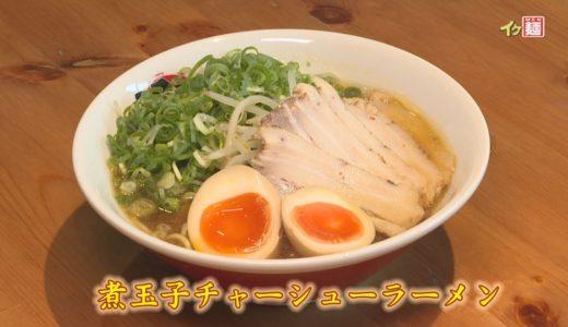 今回紹介するイケ麺は・・・?