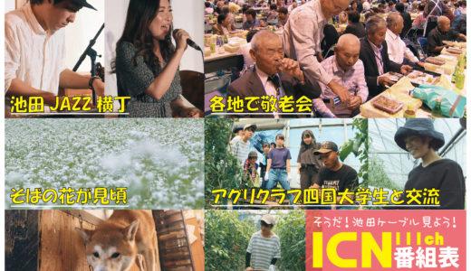 9/21(土)~9/27(金)番組表