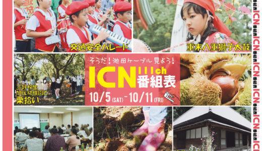 10/5(土)~10/11(金)番組表