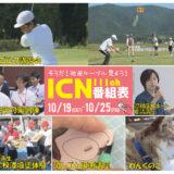 10/19(土)~10/25(金)番組表