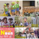 10/26(土)~11/1(金)番組表