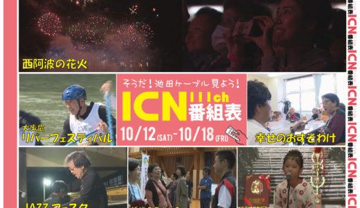 10/12(土)~10/18(金)番組表