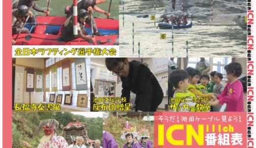 11/2(土)~11/8(金)番組表