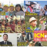 11/9(土)~11/15(金)番組表