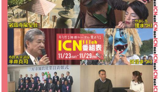 11/23(土)~11/29(金)番組表