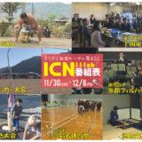 11/30(土)~12/6(金)番組表