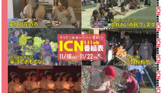 11/16(土)~11/22(金)番組表
