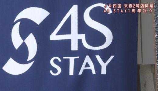 (取材日:11月16日、取材地:4S STAY阿波池田駅前)