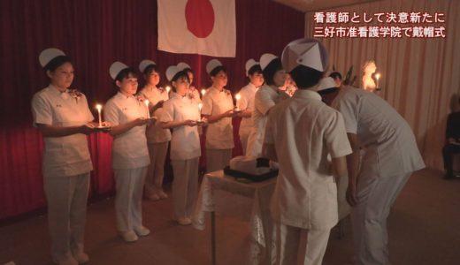 (取材日:11月12日、取材地:三好市医師会准看護学院)