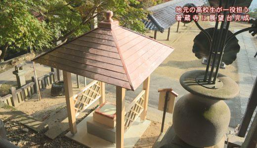 (取材日:10月23日~11月11日、取材地:箸蔵寺)