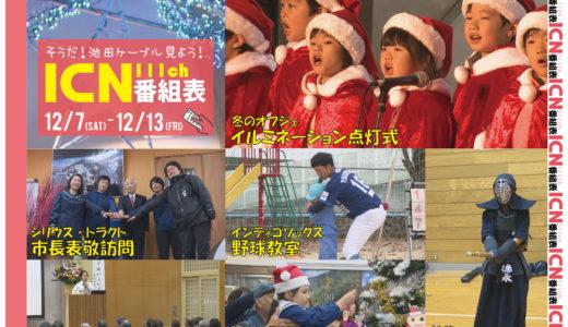 12/7(土)~12/13(金)番組表