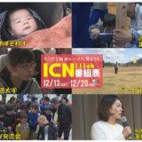 12/14(土)~12/21(金)番組表