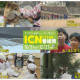 12/21(土)~12/27(金)番組表
