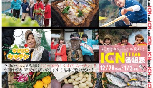 12/28(土)~1/3(金)番組表