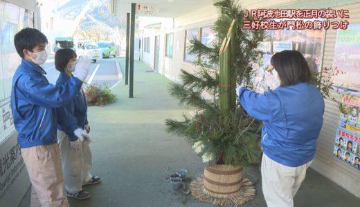 (取材日:12月9日、取材地:JR阿波池田駅)