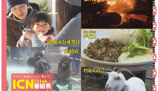 1/18(土)~1/24(金)番組表
