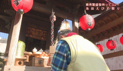 (取材日:1月10日、取材地:池田町中町えびす神社)