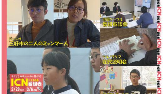 2/29(土)~3/6(金)番組表
