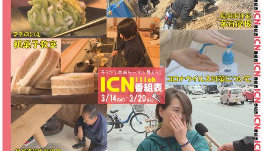 3/14(土)~3/20(金)番組表