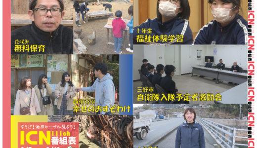 3/7(土)~3/13(金)番組表