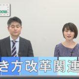 (取材日:3月25日 取材地:徳島労働局)