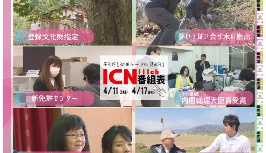 4/11(土)~4/17(金)番組表