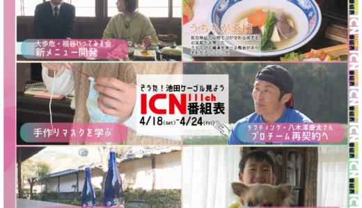 4/18(土)~4/24(金)番組表
