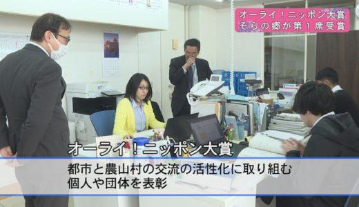 (取材日:3月26日、取材地:そらの郷事務局)
