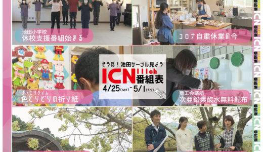 4/25(土)~5/1(金)番組表