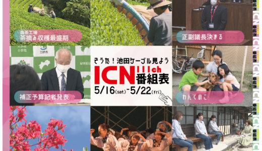 5/16(土)~5/22(金)番組表