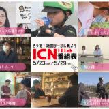 5/23(土)~5/29(金)番組表