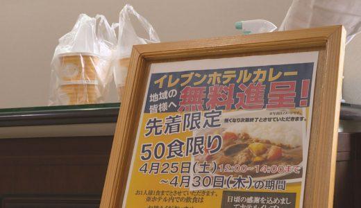 (取材日:4月26日 取材地:阿波池田駅前ホテルイレブン)