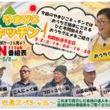5/2(土)~5/8(金)番組表