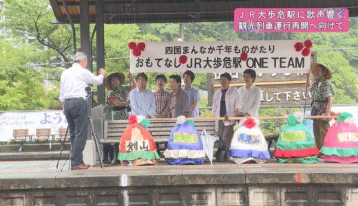(取材日:6月10日 取材地:JR大歩危駅)
