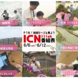 6/6(土)~6/12(金)番組表