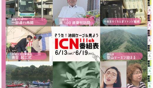 6/13(土)~6/19(金)番組表