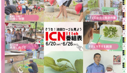 6/20(土)~6/26(金)番組表