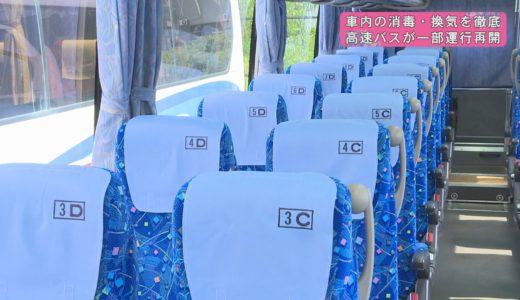 (取材日:6月5日 取材地:阿波池田BT、四国交通)