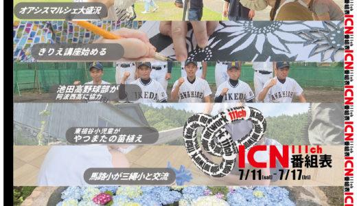 7/11(土)~7/17(金)番組表