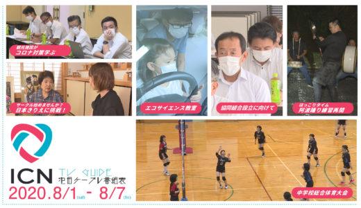 8/1(土)~8/7(金)番組表