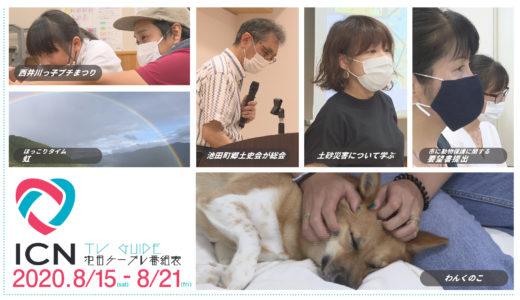 8/15(土)~8/21(金)番組表