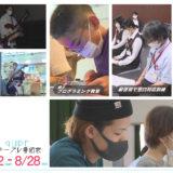 8/22(土)~8/28(金)番組表