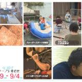 8/29(土)~9/4(金)番組表
