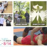 8/8(土)~8/14(金)番組表
