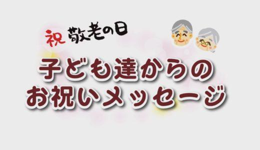 【特別番組】祝敬老の日 子ども達からのお祝いメッセージ
