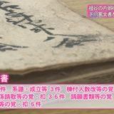 (取材日:9月4日 取材地:三好市教育委員会)