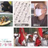9/12(土)~9/18(金)番組表