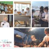 9/5(土)~9/11(金)番組表