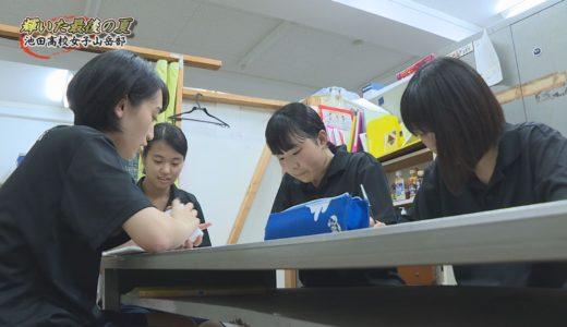 (取材日:9月4日 取材地:池田高校)